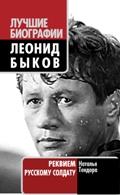 http://leonidbykov.ru/forum/uploads/16_leonid_bikov_rekviem.jpg